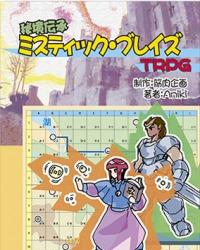 秘境伝説ミスティック・ブレイズTRPG