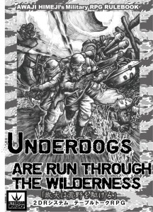 敗犬は荒野を駆ける