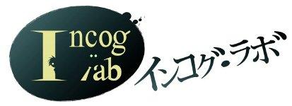 インコグ・ラボ公式サイトはこちら