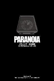 Paranoia 日本語版