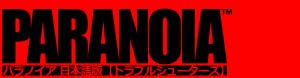パラノイア日本語版 公式サイト