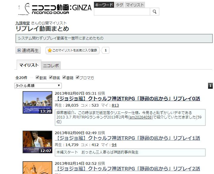 九頭竜堂さんのリプレイ動画まとめ。現状で20本が掲載されている。