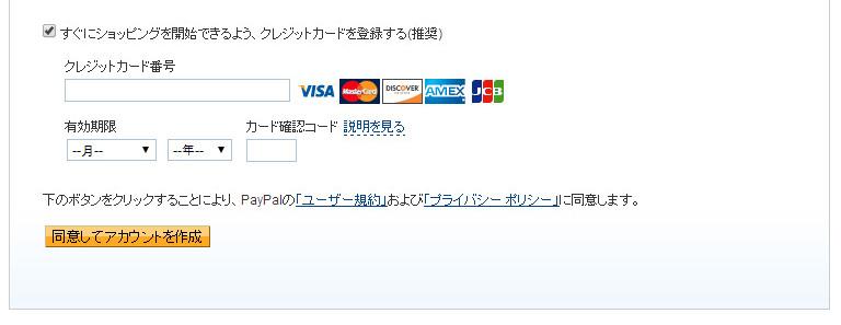 個人情報などの入力(クレジットカード)