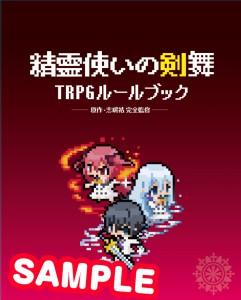 精霊使いの剣舞TRPGルールブック