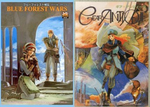 伏見氏が手がけた「ブルーフォレスト物語」(左。リバイバル版)と「ギア・アンティーク」。片やアジア風ファンタジー、片や産業革命期をモチーフとした世界観だが、同じ惑星の別地方を舞台にしている