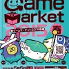 「ゲームマーケット2015春」は5月5日開催!