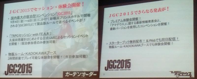 両新作ともJGC2015で体験できる。『アマデウス』はスターターブックの配布も!