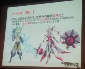 イラストは、ゲームでクラスの意味合いを持つ神のイメージ。左がギリシャ神話の「ゼウス」、右が「ヘラ」